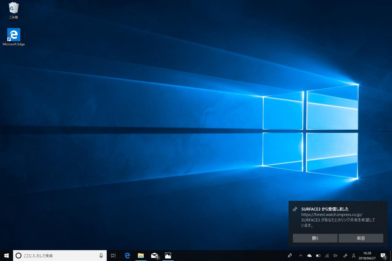 受信側:URLを受け取って「Microsoft Edge」で表示