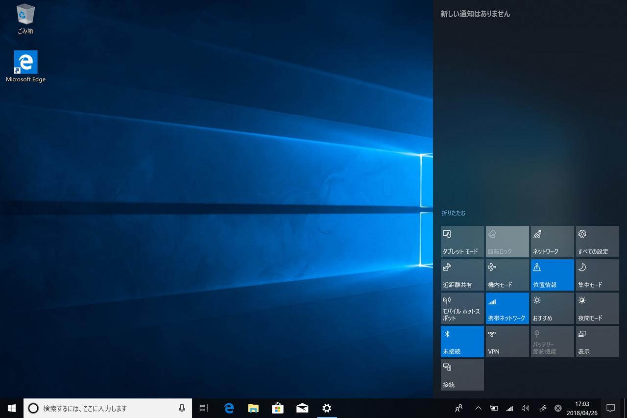 ファイルの送受信には双方の「Windows 10」で[近距離共有]オプションを有効化しておく必要がある