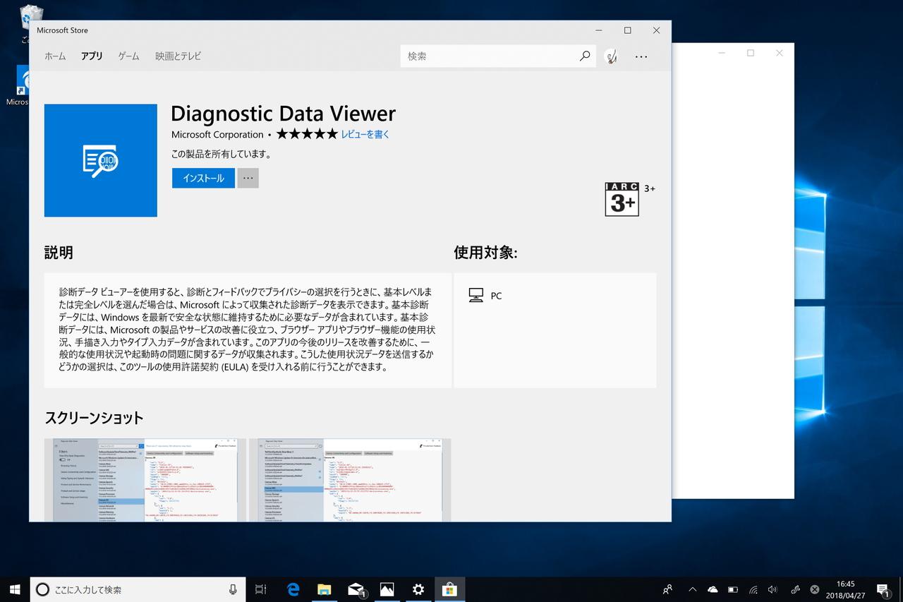 「診断データ ビューアー」アプリ