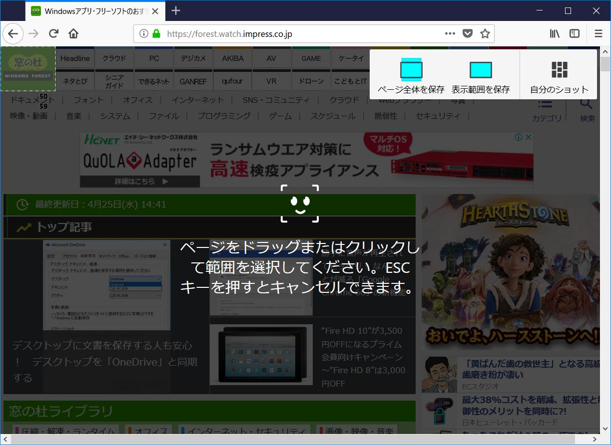 Webページ全体と表示範囲のみのいずれかを選択する。保存したスクリーンショットは[自分のショット]から確認できる
