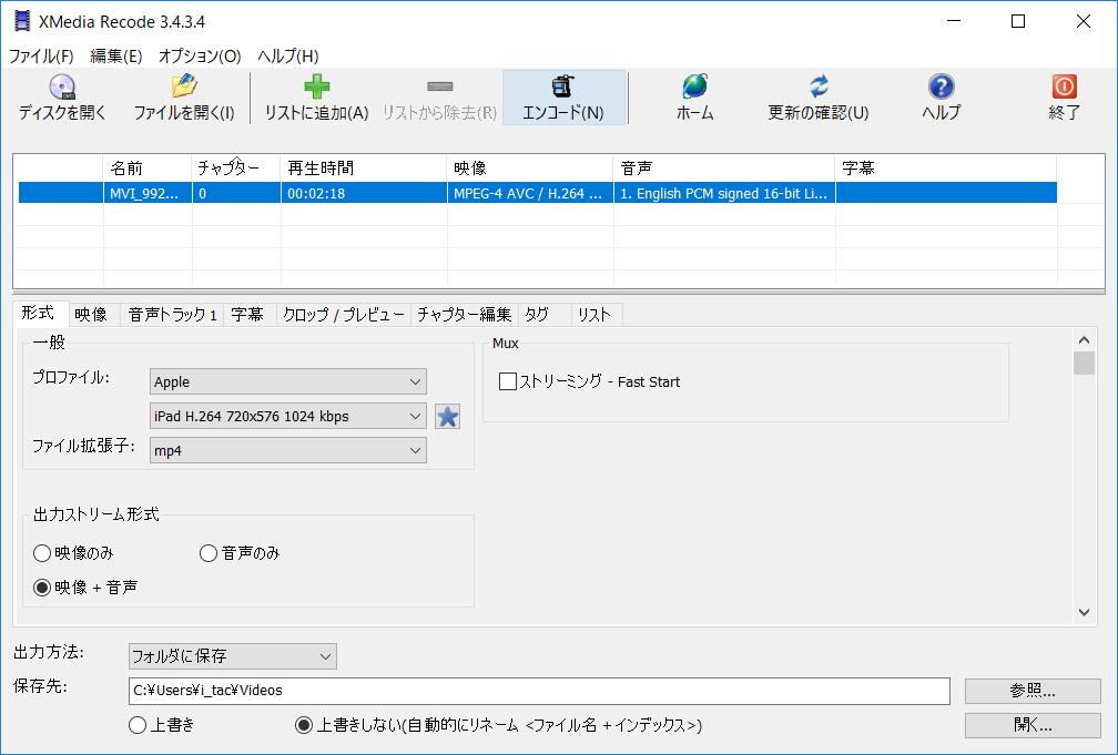 「XMedia Recode」のウィンドウに動画ファイルをドラッグして[リストに追加]ボタンをクリックし、各種デバイスのプロファイルを選択後に[エンコード]ボタンをクリックする。画面下部の[保存先]で、圧縮後の動画データの保存先は任意に指定できる