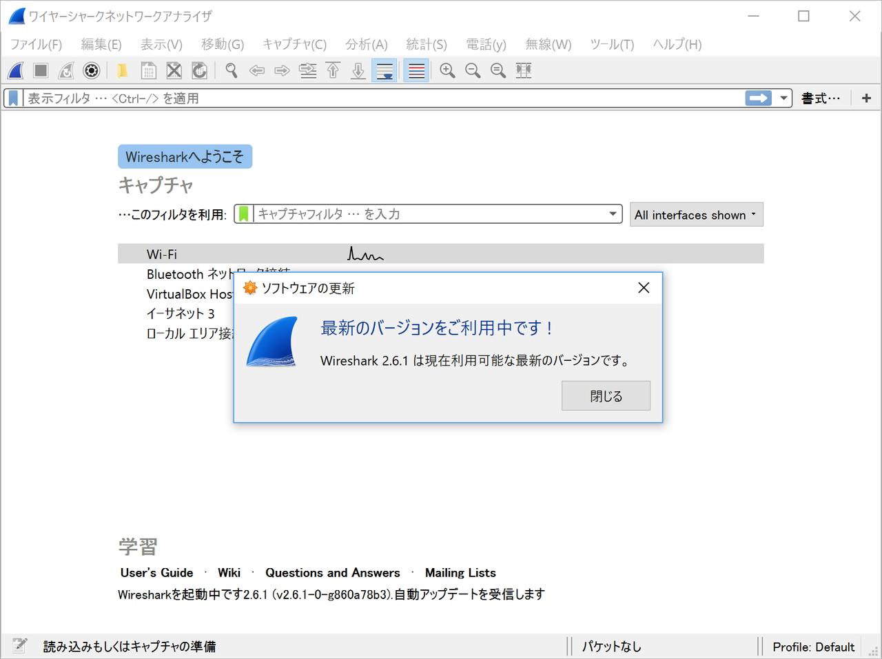 「Wireshark」v2.6.1