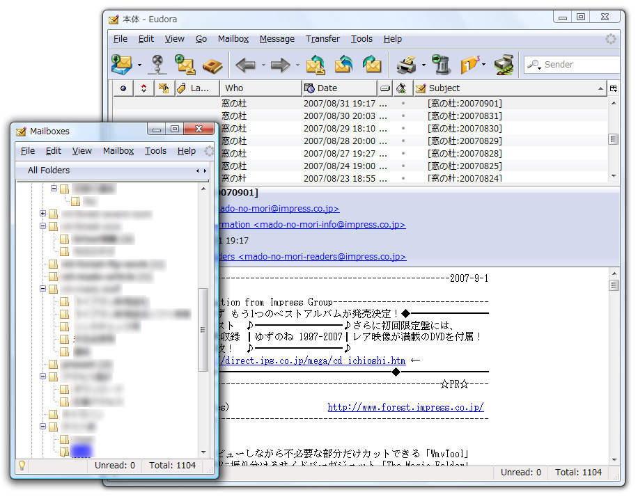 「Thunderbird」ベースのオープンソース版「Eudora」v8.0.0b1