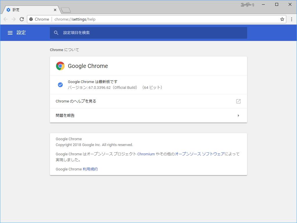 「Google Chrome」v67.0.3396.62