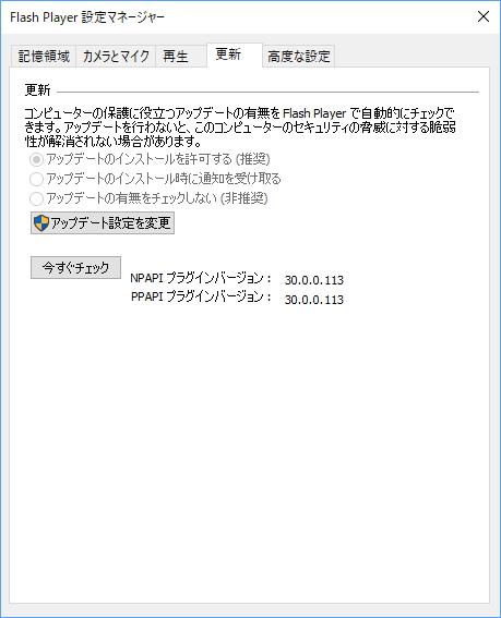 「Adobe Flash Player」v30.0.0.113