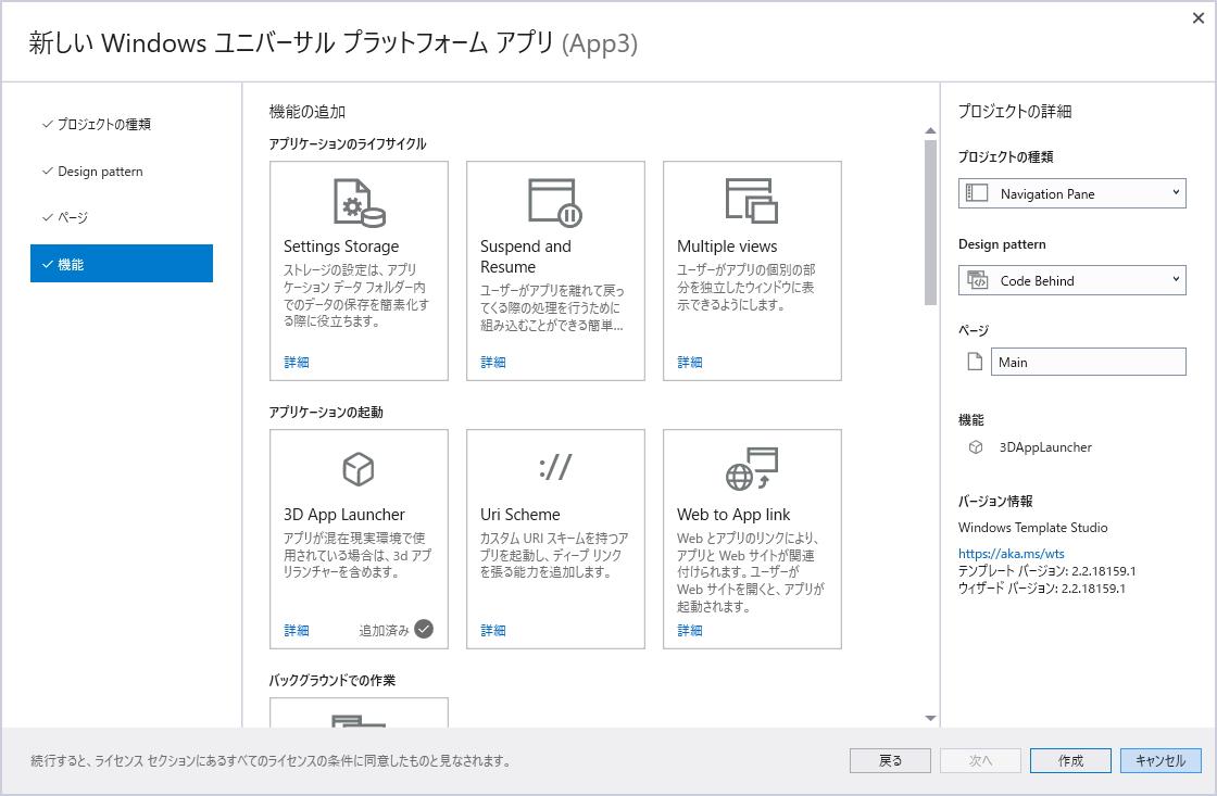 Windows Template Studio」v2.2
