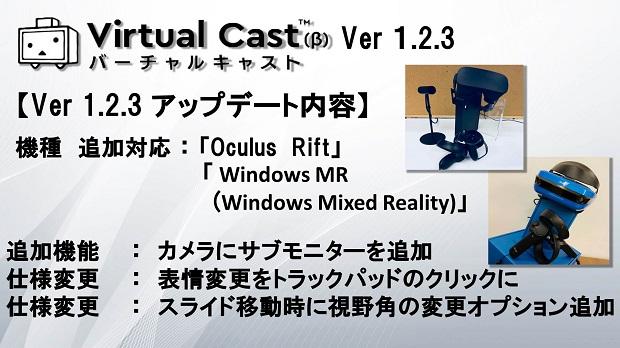 「VirtualCast(バーチャルキャスト)」v1.2.3の更新内容(同社ブログより引用)