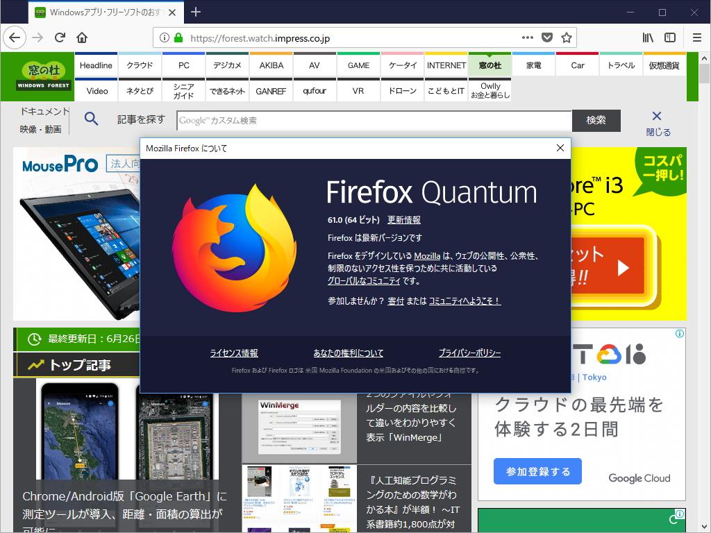 「Firefox」v61.0
