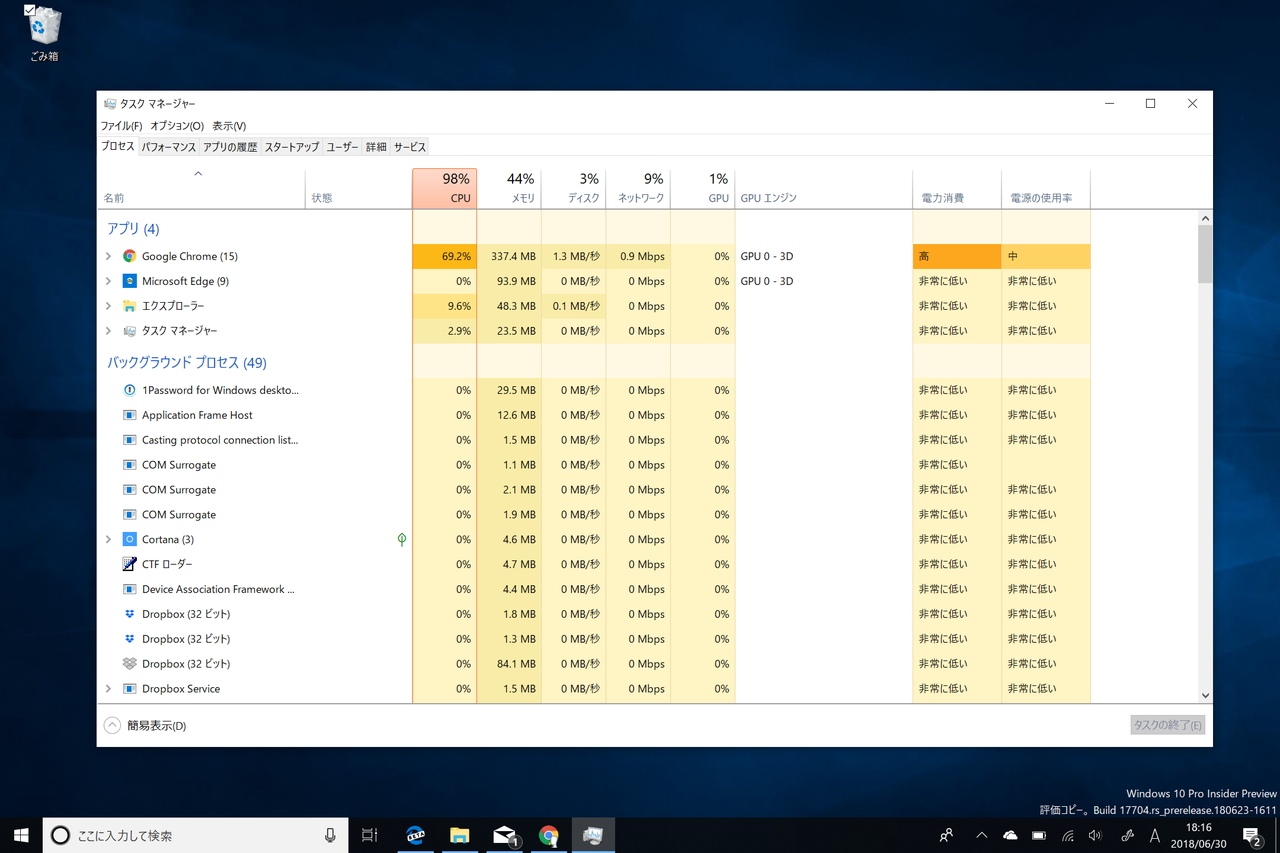 「Windows 10 Insider Preview」Build 17704の「タスク マネージャー」