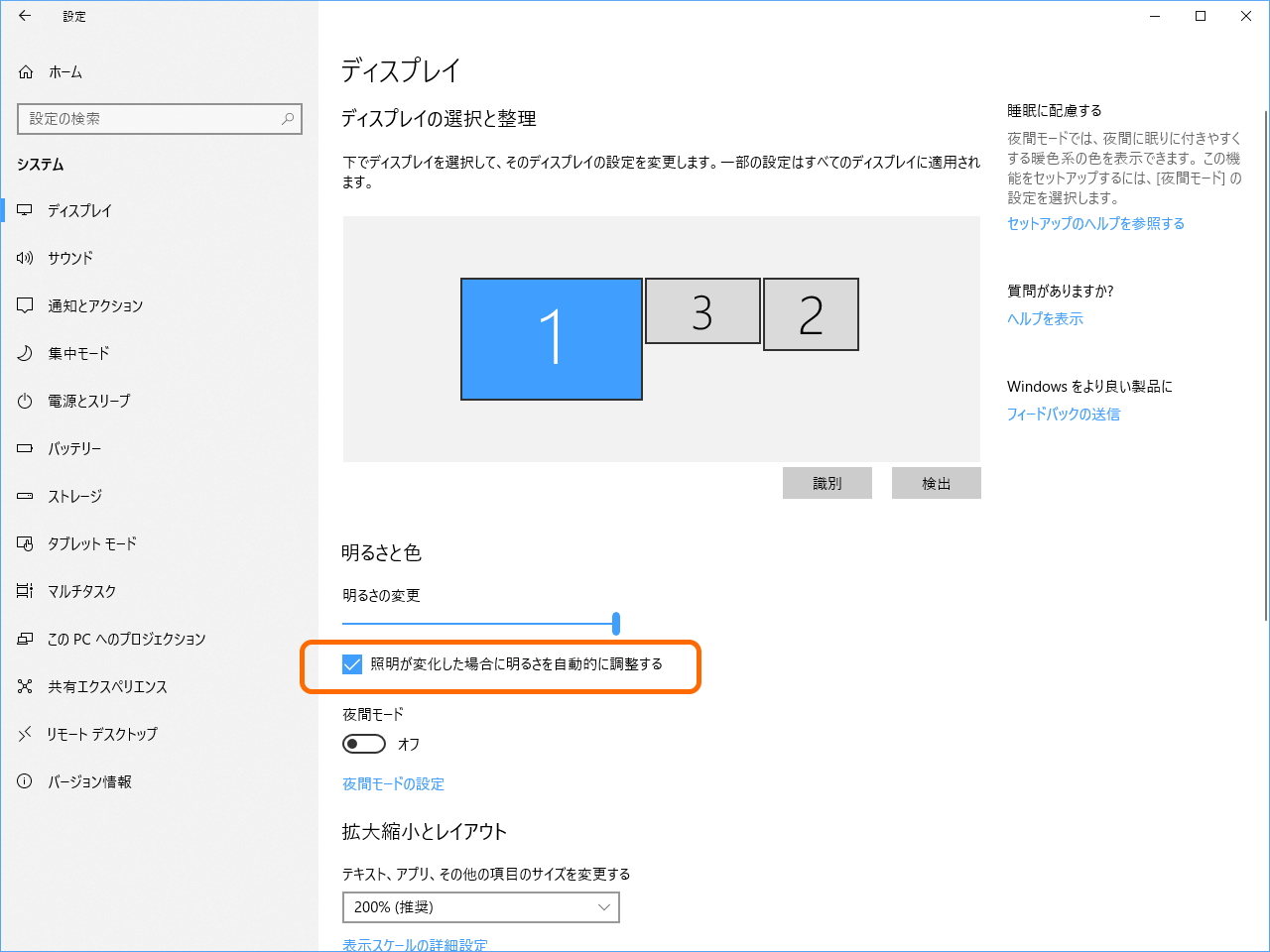「設定」アプリの[システム]-[ディスプレイ]セクション(「Windows 10 April 2018 Update」の場合)