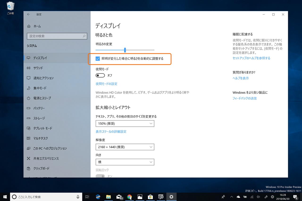 「Windows 10 RS5」ではディスプレイ周りの設定画面にも手が加えられている