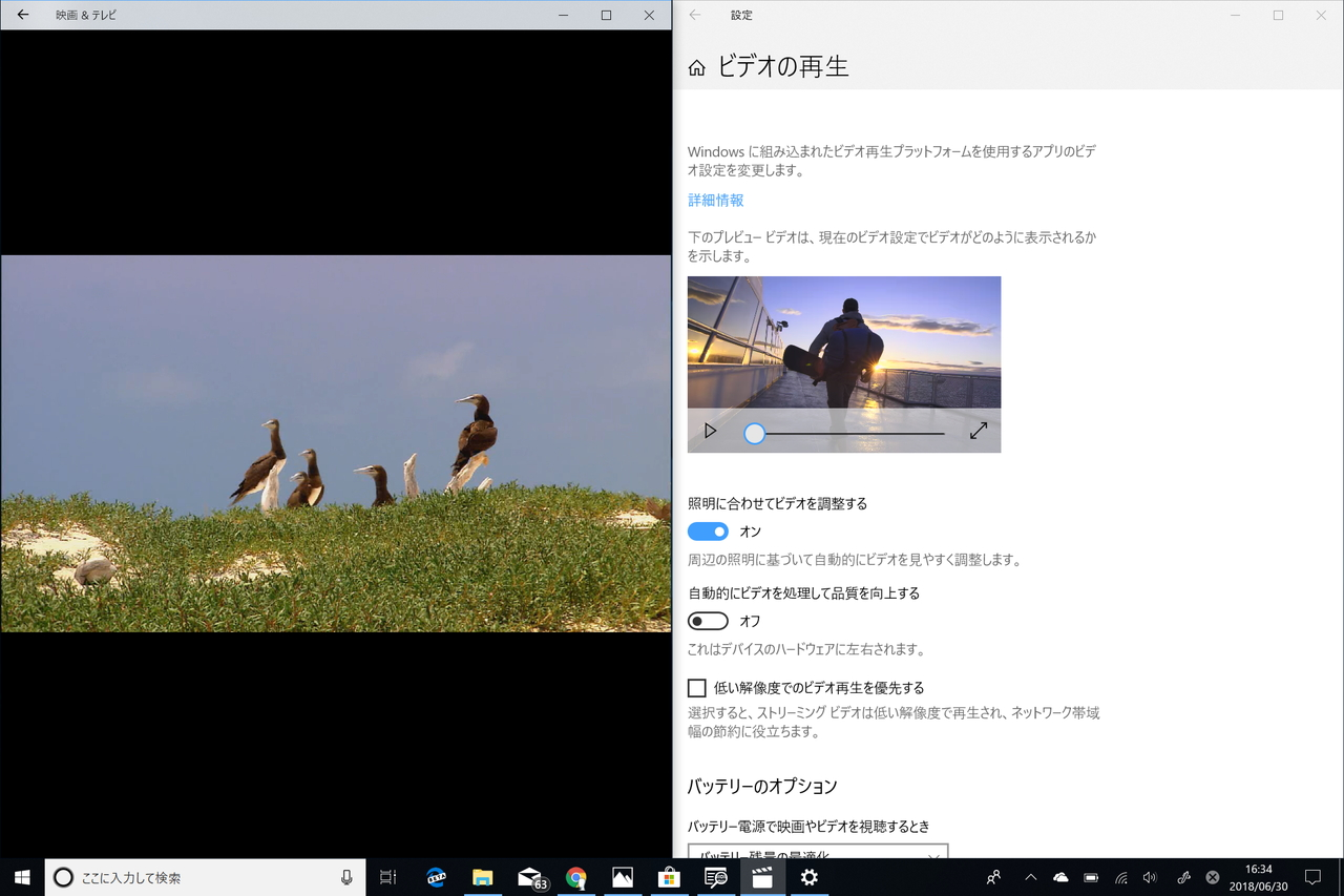 """[照明に合わせてビデオを調整する]オプションは、デバイスの光センサーを利用して周囲の明るさを検出し、それに応じてビデオを調整するという。編集部にて試用したところ(機材は""""Surface Pro 3"""")、顕著な変化は見られなかった"""