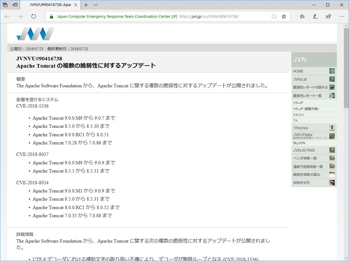 """""""JVN""""の脆弱性レポート(JVNVU#90416738"""