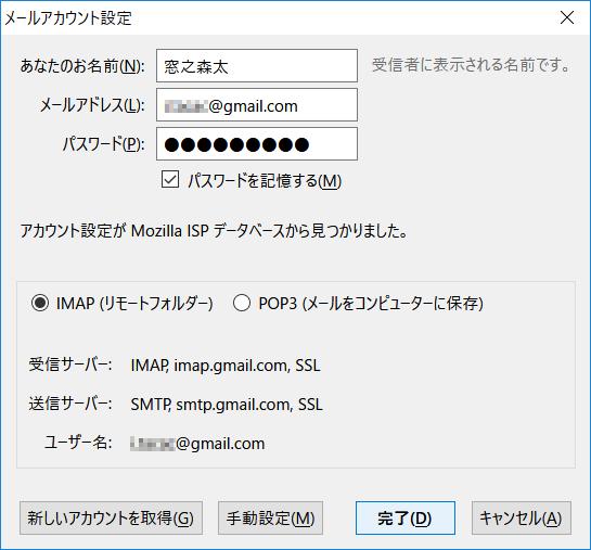 送信・受信サーバーなどは自動的に設定される。[IMAP(リモートフォルダー)]が選択されていることを確認して[完了]をクリックする。続けて、Googleアカウントへのログインとアクセス許可の画面が表示されるので、「Thunderbird」からGoogleアカウントへのアクセスを許可しておく