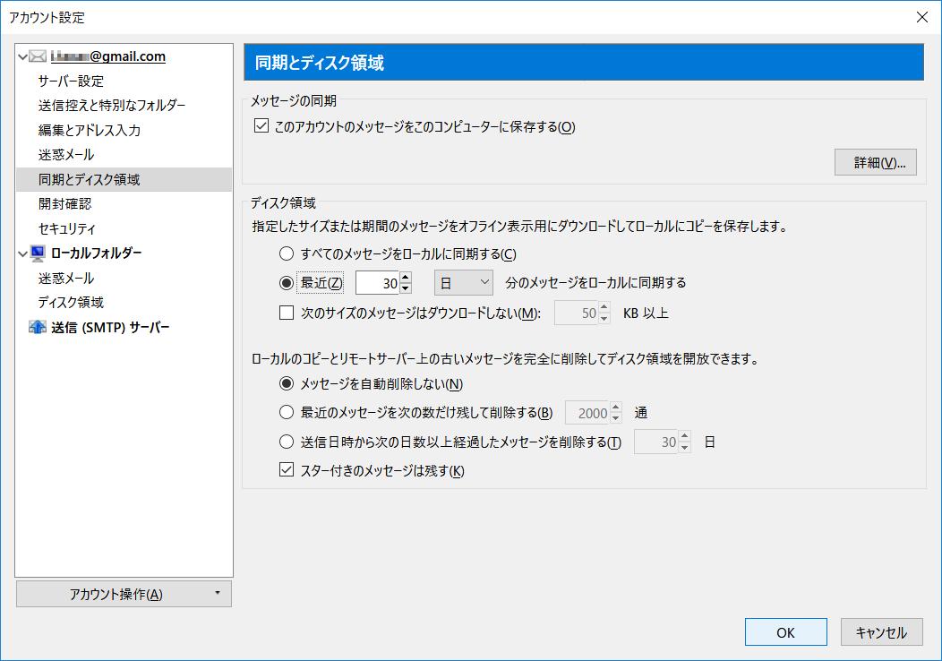 同期するメールの期間を指定しておけばローカルのディスク容量を節約できる。古いメールは内容を表示した時にダウンロードされる