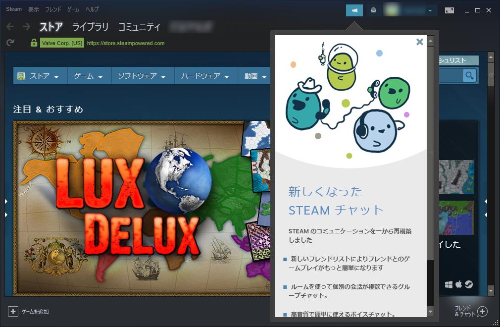 「Steam」アプリに新設計のテキストチャット・ボイスチャット機能が導入