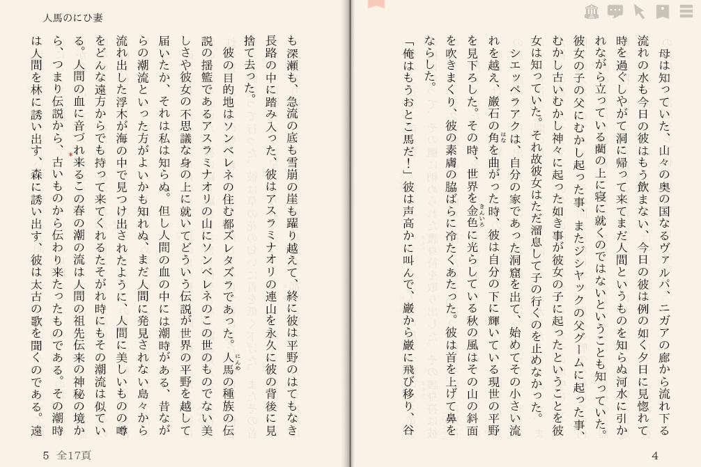"""ロード・ダンセイニ「人馬のにひ妻」を""""えあ草紙・青空図書館""""で縦書き表示した例"""
