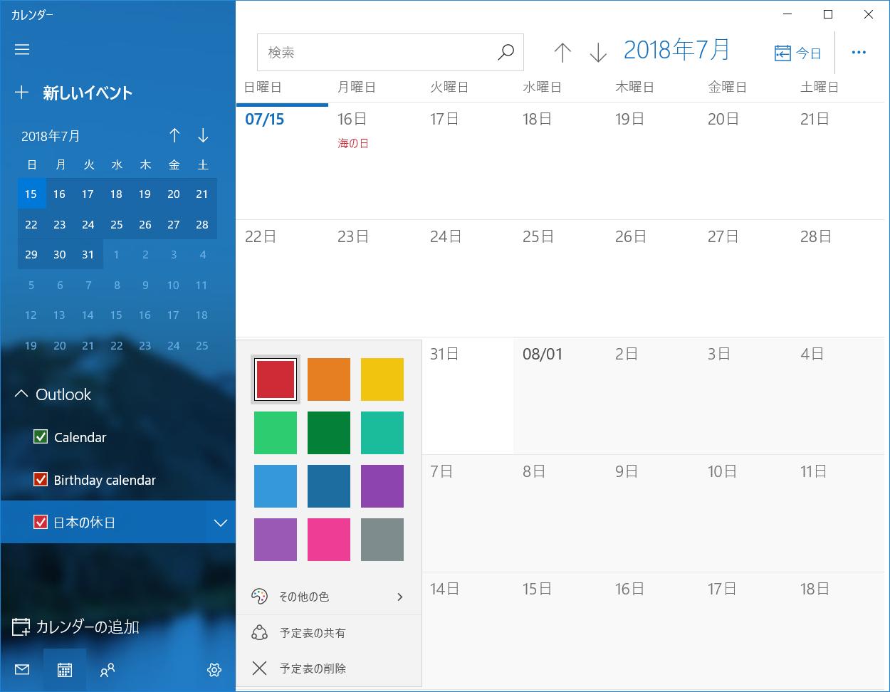 サイドバーにあるカレンダーの一覧で、変更したいカレンダーの右端をクリックし、好みの色を選択する