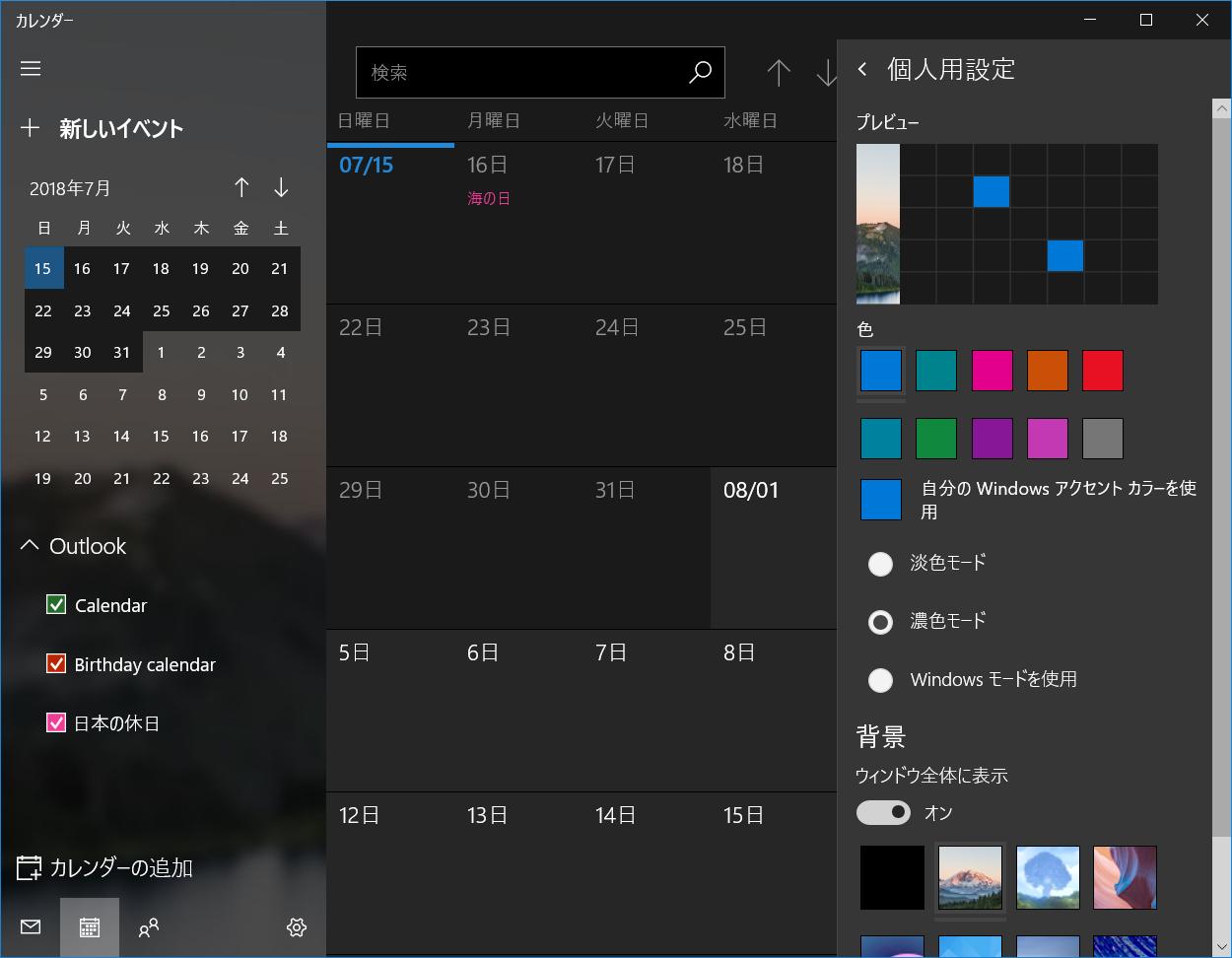 「カレンダー」アプリの[設定]ボタンから[個人用設定]をクリック。[濃色モード]を選択すると黒背景になる