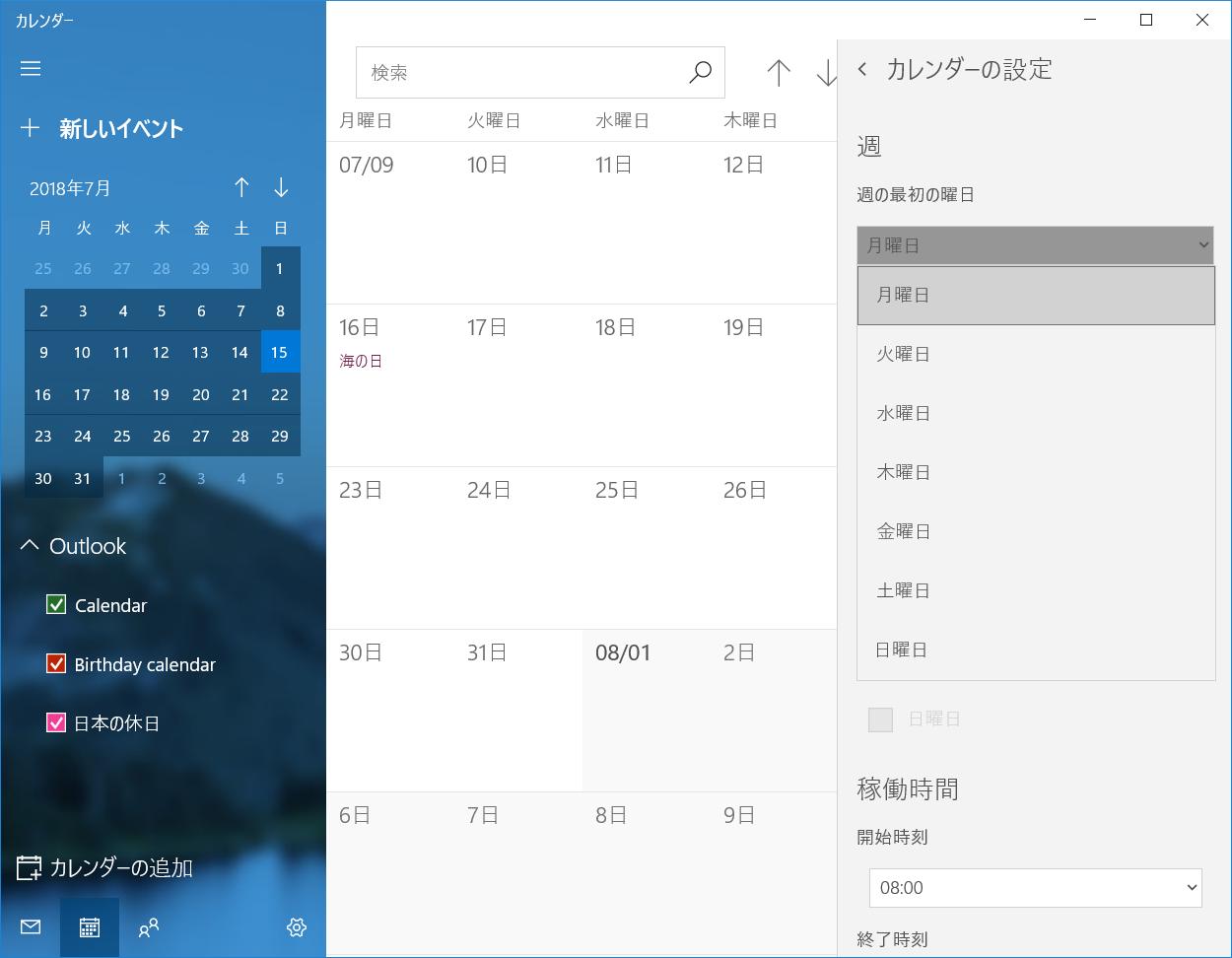 「カレンダー」アプリの[設定]ボタンから[カレンダーの設定]をクリック。[週の最初の曜日]を[月曜日]に変更できる(もちろん他の曜日も選択可)