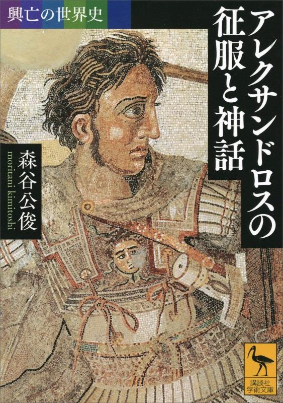 『興亡の世界史 アレクサンドロスの征服と神話』