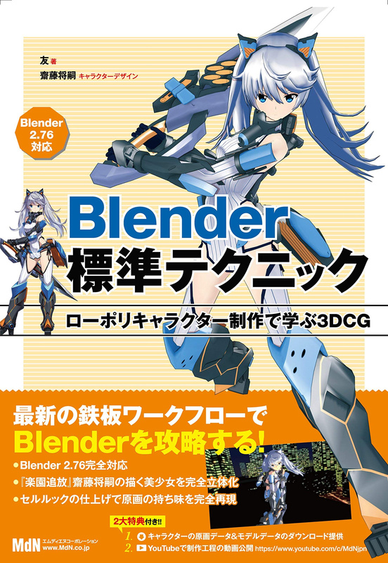 『Blender標準テクニック ローポリキャラクター制作で学ぶ3DCG』
