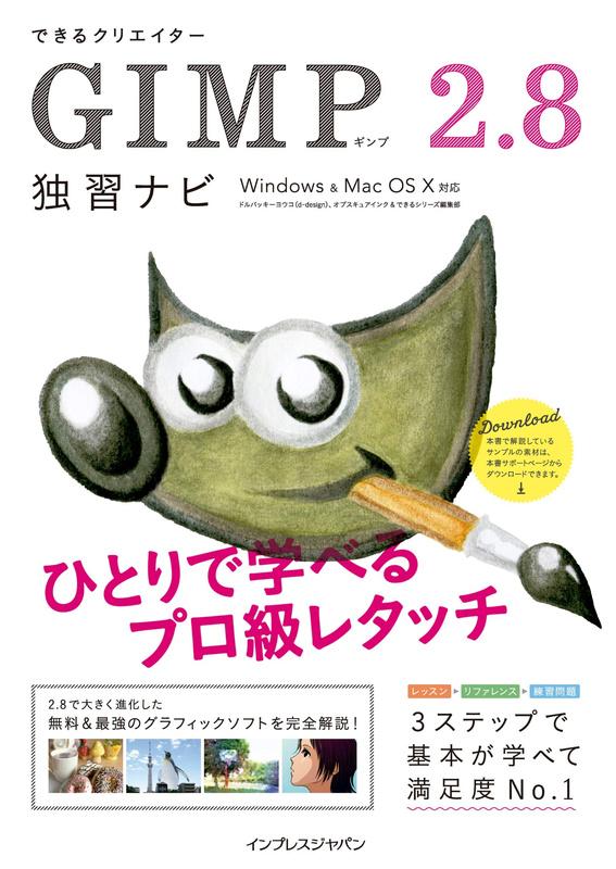 『できるクリエイター GIMP 2.8独習ナビ Windows&Mac OS X対応』