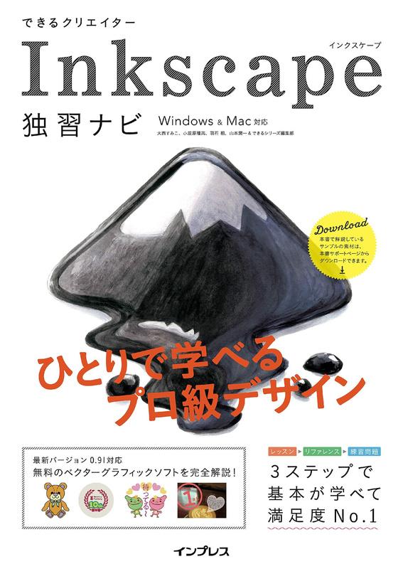 『できるクリエイター Inkscape独習ナビ Windows&Mac対応』