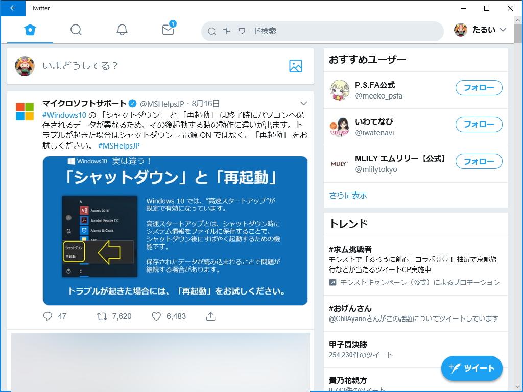Windows 10向け「Twitter」アプリ