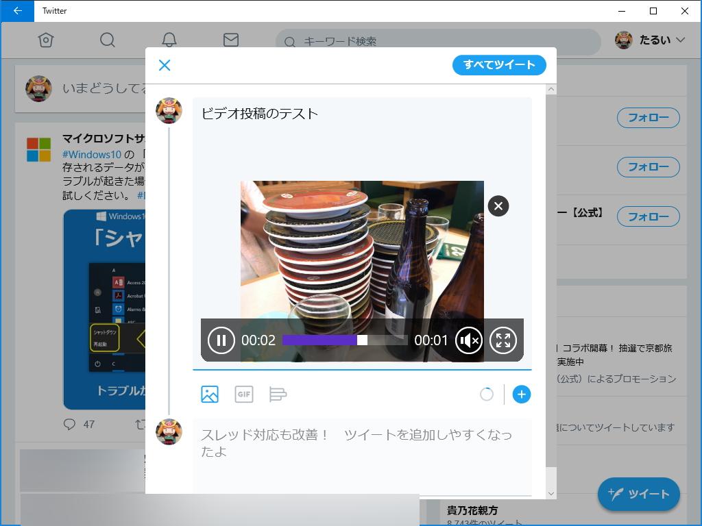 """最大15MBのビデオの添付がサポート。""""スレッド""""機能も改善"""