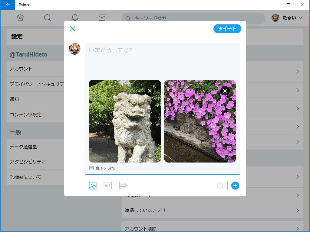 添付写真に説明テキストを追加する機能がPWA版「Twitter」でもサポート