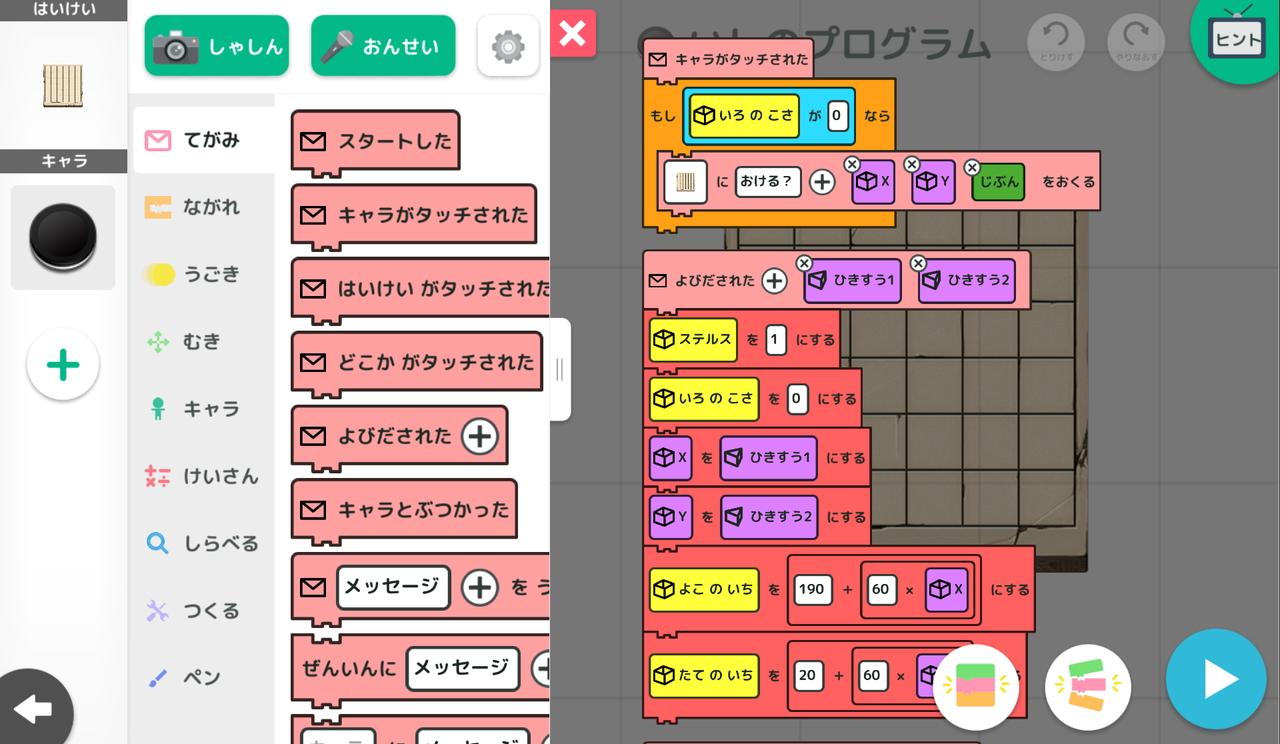 命令ブロックを組み合わせながら、ゲームの基本処理を少しずつ学んでいける