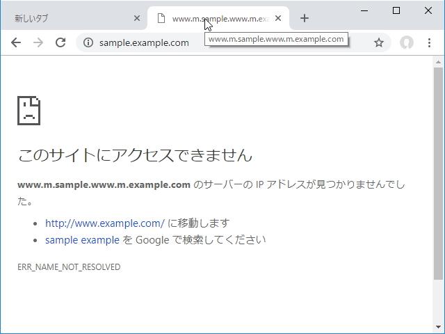 """""""sample.www.m.sample.www.m.example.com""""が""""sample.sample.example.com""""に?"""