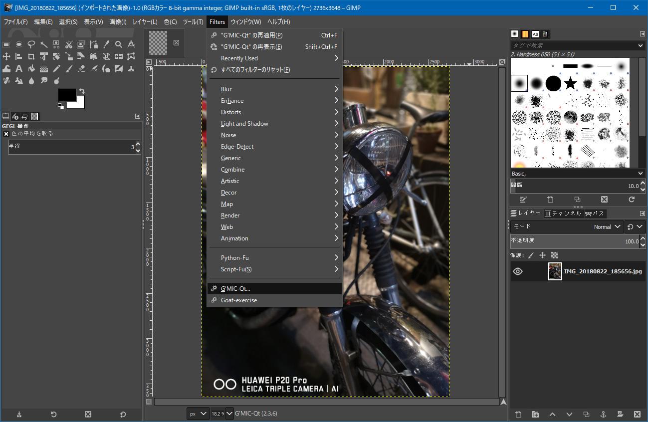 「GIMP」のFilterメニューへ[G'MIC]が追加された