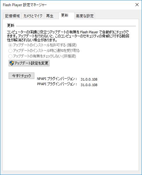 「Adobe Flash Player」v31.0.0.108