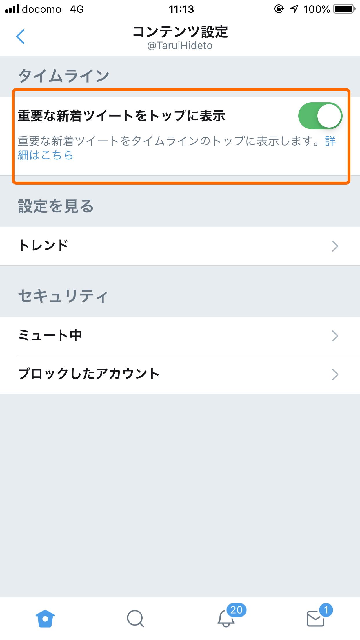 [重要な新着ツイートをトップに表示]オプションへアクセスできる