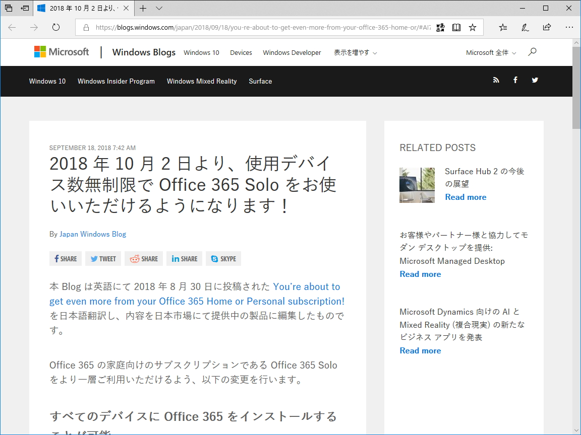 """公式ブログ""""Windows Blog for Japan""""でのアナウンス"""