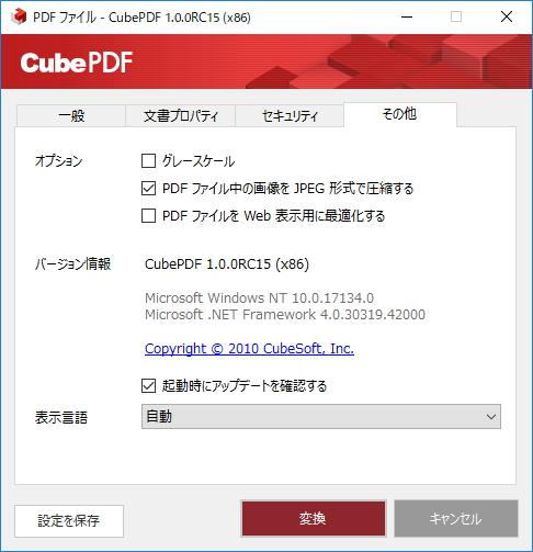 「CubePDF」v1.0.0RC15