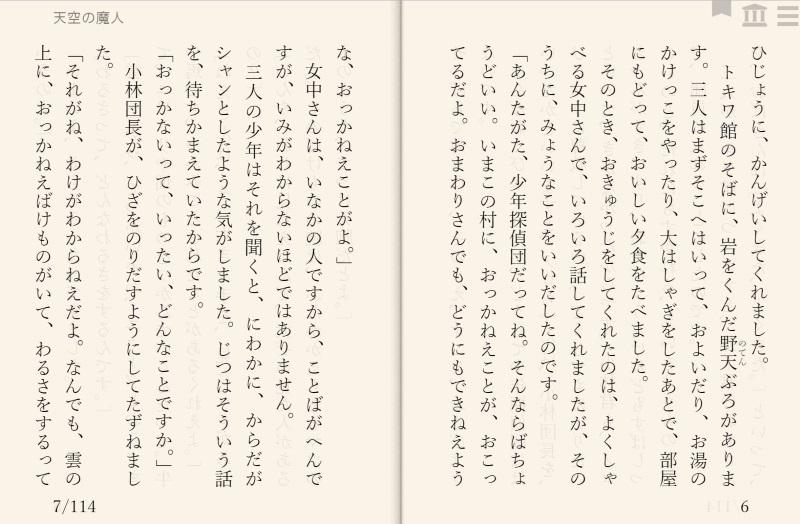 """江戸川乱歩「天空の魔人」を""""えあ草紙・青空図書館""""で縦書き表示した例"""