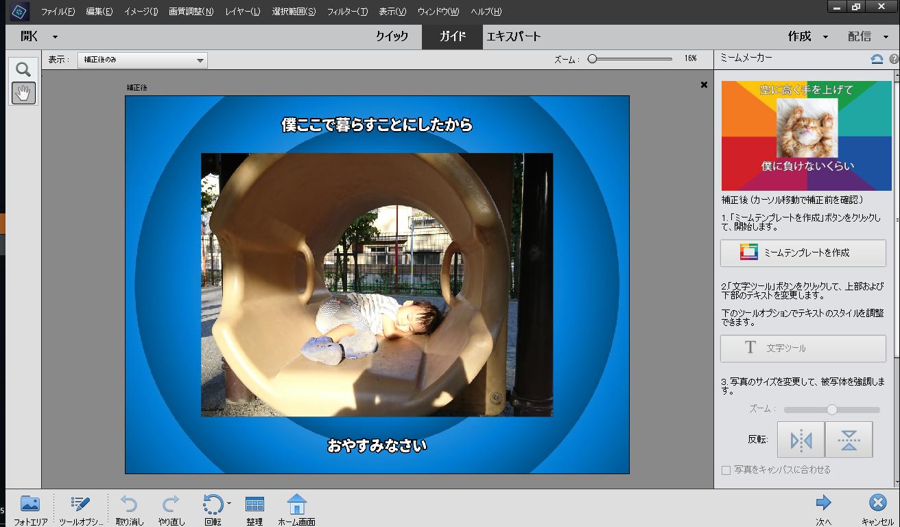 """SNSで拡散させやすい装飾やフィルターで写真を加工できる""""ミームメーカー"""""""