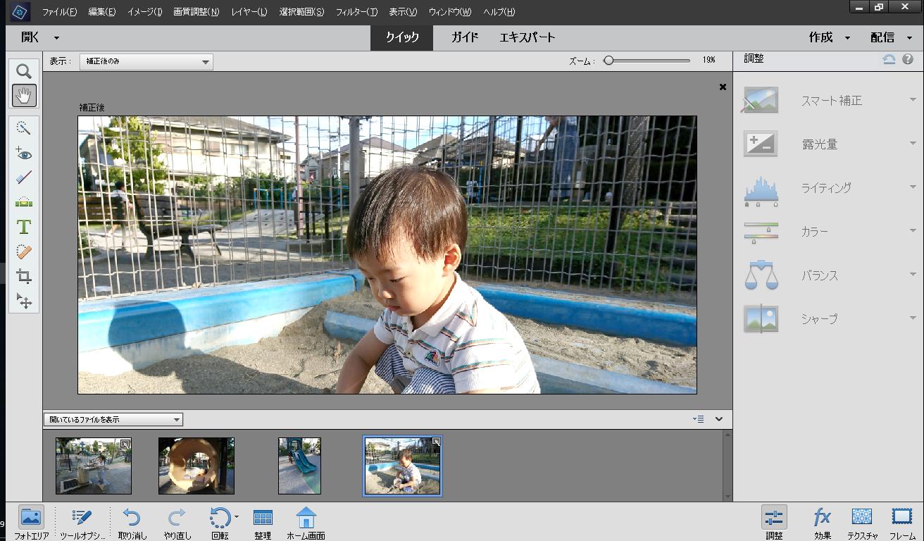 「Adobe Photoshop Elements 2019」体験版