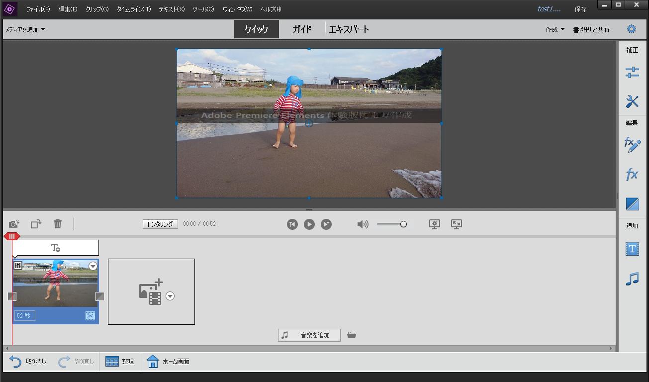 「Adobe Premiere Elements 2019」体験版