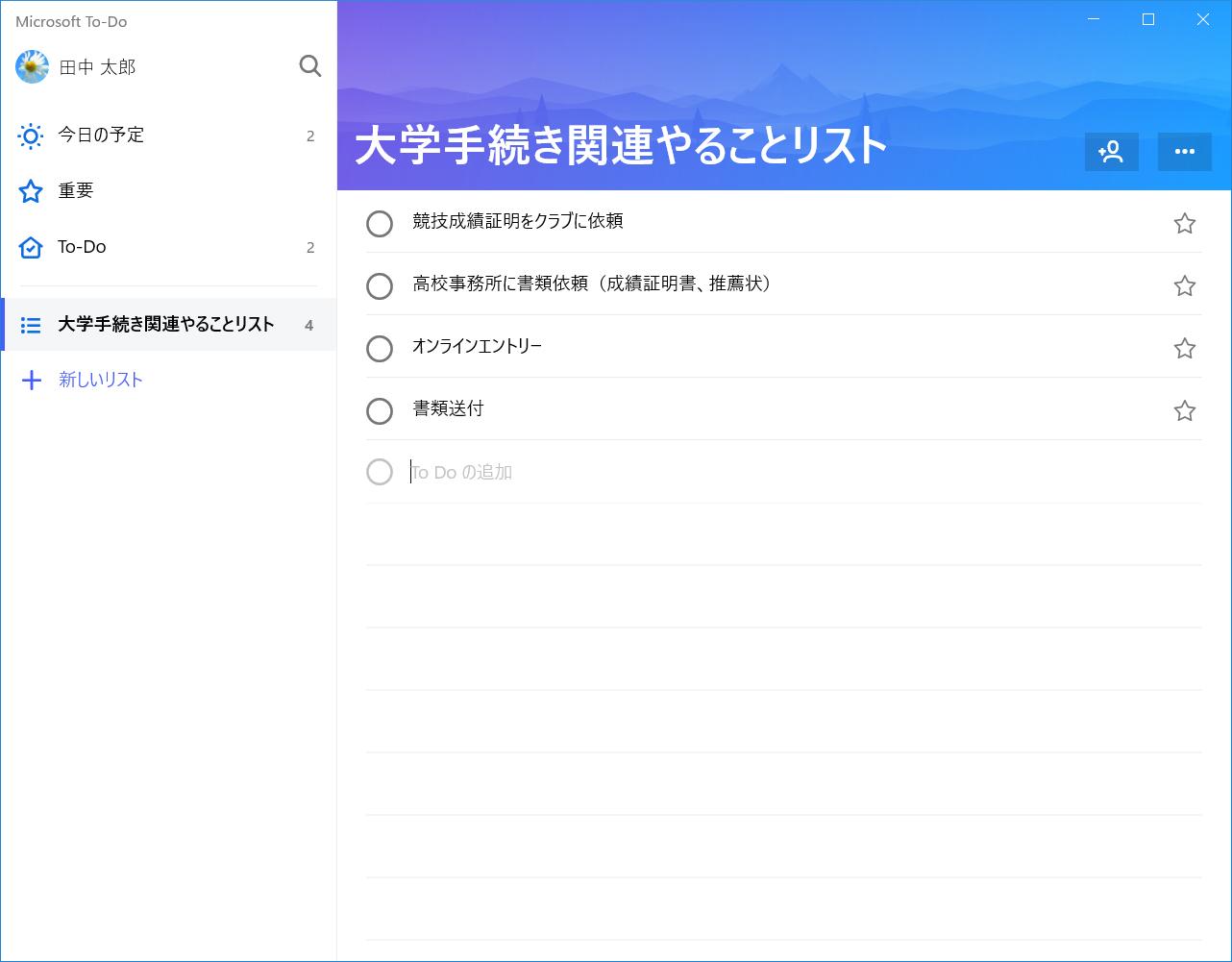 左側の[新しいリスト]をクリックしてリストを作成。そこに関連するタスクを登録すると、リストごとにタスクを管理できる