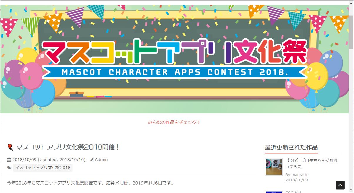 """""""マスコットアプリ文化祭2018""""の公式サイト"""