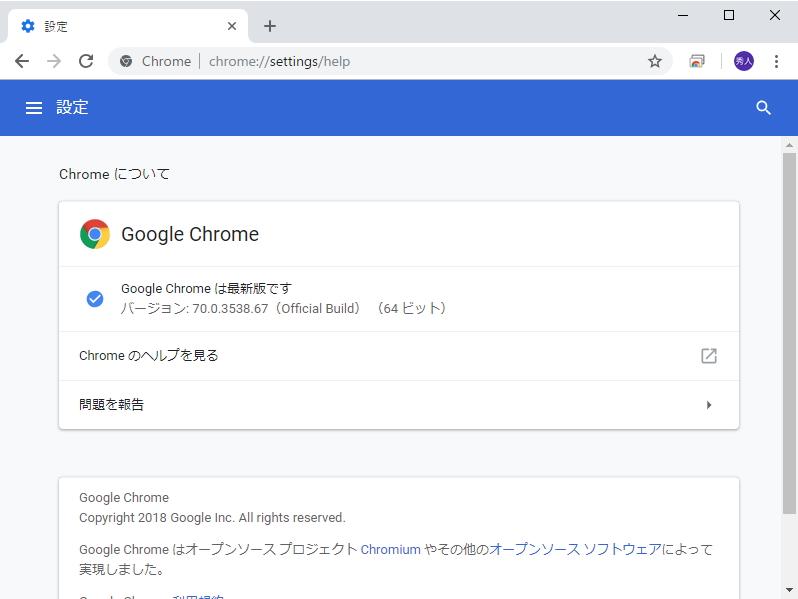 「Google Chrome」v70.0.3538.67