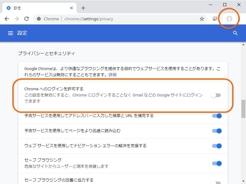 """Google アカウント""へのログイン状態とユーザーアイコンの連動を解除するオプションを追加"