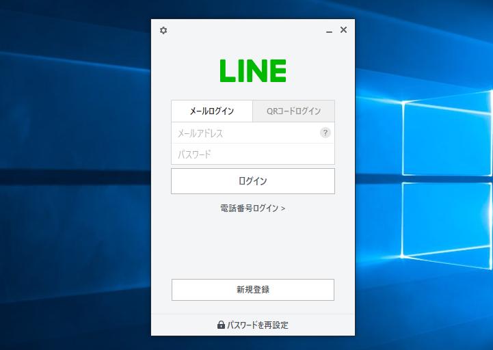 インストールした覚えのない「LINE」がパソコンの起動時に表示される?