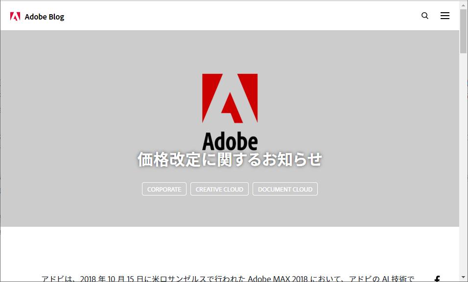 アドビ、「Adobe Creative Cloud」などの価格改定を予告