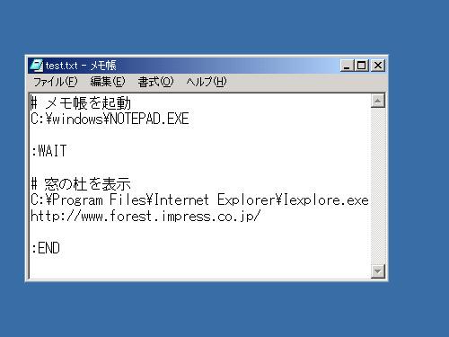 「Windows 2000」時代の「メモ帳」