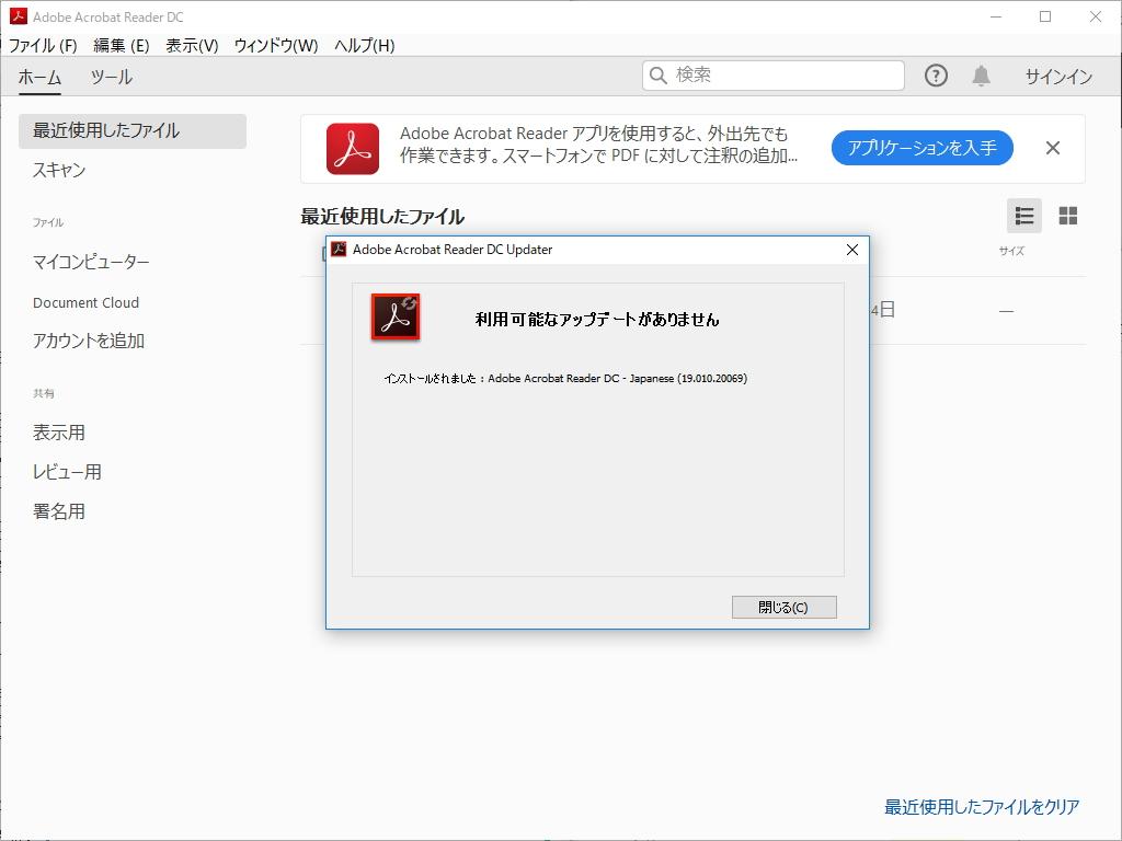 「Adobe Acrobat Reader DC」v2019.010.20069